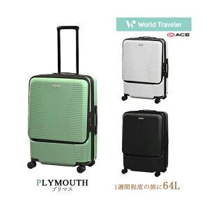 【1週間程度の旅に】【送料無料】エース(ACE) WorldTraveler/ワールドトラベラー プリマス(PLYMOUTH) フロントオープンキャリー スーツケース ジッパータイプ 64L 06702 容量拡張 スーツケースベルト