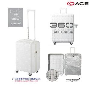 【SALE】【機内持ち込み】【限定ホワイトエディション】日本製 エース(ACE) PROTECA/プロテカ 360T スーツケース 360°オープン ジッパータイプ 33L 08011 キャスターストッパー搭載( ストッパー付 か