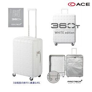 【SALE】【限定ホワイトエディション】日本製 エース(ACE) PROTECA/プロテカ 360T スーツケース 360°オープン ジッパータイプ 45L 08012 キャスターストッパー搭載 ( おしゃれ キャリーケース 出張 ブ