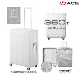 【SALE】【限定ホワイトエディション】日本製 エース(ACE) PROTECA/プロテカ 360T スーツケース 360°オープン ジッパータイプ 63L 08013 キャスターストッパー搭載(キャリーケース mサイズ 出張用 ストッパー付き キャリーバッグ ストッパー付 かわいい おしゃれ 女性)