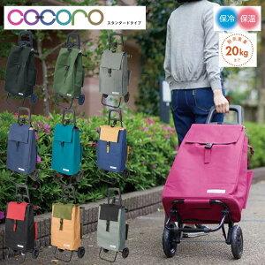 cocoro ココロ ショッピングカート レギュラー 折りたたみ おしゃれ 軽量 軽い ショッピング カート ショッピングバッグ キャスター付き キャリーバッグ キャリーカート キャリー バッグ 保冷