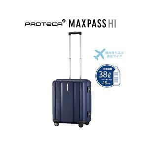 【機内持ち込み】 エース(ACE)PROTECA プロテカ MAXPASS HI マックスパスエイチアイ 38L 01511 日本製(スーツケース かわいい キャリーケース バッグ おしゃれ キャリー ケース キャリーバッグ スーツ