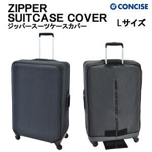 CONCISE / コンサイス ジッパー スーツケースカバー L TLG004( 便利グッズ キャリーケースカバー ラゲッジカバー おしゃれ トラベルグッズ 海外旅行グッズ おすすめ トラベル 旅行用品 Lサイズ ト