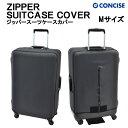 CONCISE / コンサイス ジッパー スーツケースカバー M TLG003( 便利グッズ キャリーケースカバー ラゲッジカバー おし…