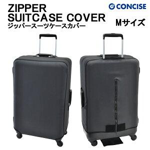 CONCISE / コンサイス ジッパー スーツケースカバー M TLG003( 便利グッズ キャリーケースカバー ラゲッジカバー おしゃれ トラベルグッズ 海外旅行グッズ おすすめ トラベル 旅行用品 Mサイズ ト
