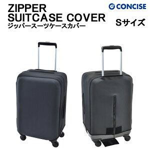 CONCISE / コンサイス ジッパー スーツケースカバー S TLG002( 便利グッズ キャリーケースカバー ラゲッジカバー おしゃれ トラベルグッズ 海外旅行グッズ おすすめ トラベル 旅行用品 Sサイズ ト