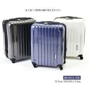 【機内持ち込み】【送料無料】ロジェール/Lojel スカイナビゲーター 40L SK-0725-49 拡張機能で容量10L増 ダイヤルロックPLUS(スーツケース かわいい おしゃれ キャリーケース キャリーバッグ キャ