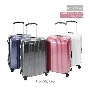 【無料預入規定内サイズ】スカイナビゲーター/SKY NAVIGATOR フレーム スーツケース SK-0748-68 73cm 95L 手荷物固定ベルト付き TSAロック キャリーオン機能(かわいい おしゃれ バッグ キャリー キャ