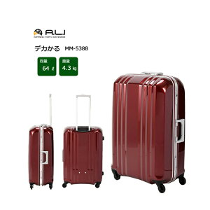 ALIデカかる2 64L MM-5388 アジアラゲージ キャリー ( スーツケース 海外旅行 かわいい キャリーケース おしゃれ バッグ キャリーバッグ スーツ ケース 鍵 キャリーバック 旅行バッグ 旅行カバン