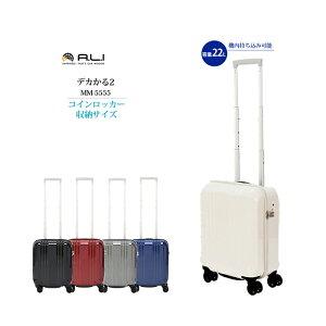 【機内持ち込み】 【送料無料】 アジアラゲージ A.L.I デカかる2 コインロッカー 22L MM-5555 スーツケース ( かわいい キャリーケース バッグ おしゃれ キャリー ケース キャリーバッグ スーツ