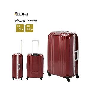 ALIデカかる2 78L MM-5588 アジアラゲージ キャリー ( スーツケース かわいい キャリーケース おしゃれ バッグ キャリーバッグ スーツ ケース 鍵 キャリーバック 旅行バッグ 旅行カバン tsaロック