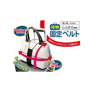 荷物固定ベルト TB-X001(スーツケース 便利グッズ かわいい キャリーケース おしゃれ キャリーバッグ バッグ ベルト 目印 トラベルグッズ スーツケースベルト キャリーバック キャリー 海外旅