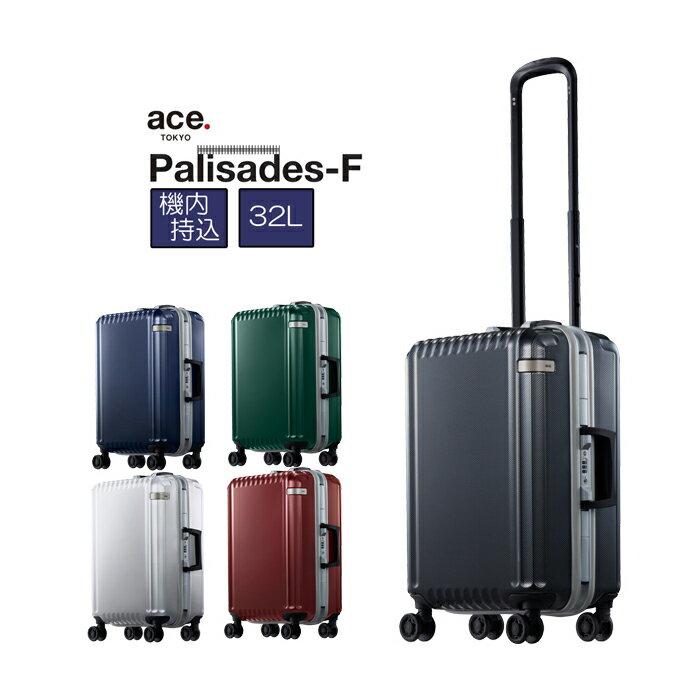 ace. エース スーツケース パリセイドF 05571 32L 3.5kg スーツケースベルト プレゼント(送料無料 キャリーバッグ キャリー 出張用 キャリーバック 機内持ち込み おしゃれ バッグ キャリーケース かわいい tsaロック 機内持込 海外旅行 鍵 旅行 トラベル スーツ ケース)