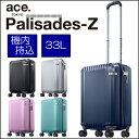 ace. エース スーツケース パリセイドZ 05582 33L 3.0kg 送料無料 2-3泊用 スーツケースベルト 付き(キャリーバッグ …