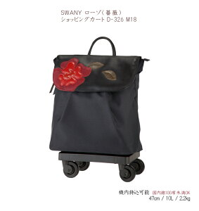 【100席未満機内持ち込み】スワニー(SWANY) ローゾ D-326 M18 ショッピングカート ソフトキャリー 10L 4輪ストッパー付 バッグ 日本製 本革使用( かわいい キャスター付き ソフト キャリーケース
