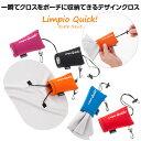 【送料無料】Limpio Quick!(リンピオ クイック) クリーニングクロス レンズクリーナー メガネ拭き マイクロファイバ…