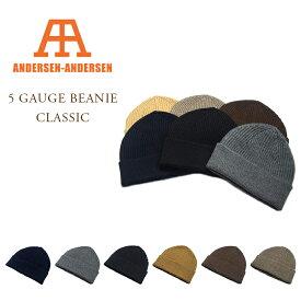 【期間限定30%OFF!】ANDERSEN-ANDERSEN(アンデルセン・アンデルセン)5 GAUGE BEANIE CLASSIC(5ゲージ・ビーニー・クラシック)