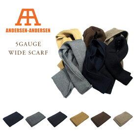 【期間限定30%OFF!】ANDERSEN-ANDERSEN(アンデルセン・アンデルセン)5GAUGE WIDE SCARF(5ゲージ・ワイドスカーフ)