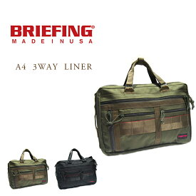 BRIEFING(ブリーフィング)/A4 3WAY LINER(A4 3ウェイライナー)
