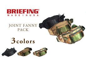【期間限定20%OFF!】BRIEFING(ブリーフィング)/JOINT FANNY PACK(ジョイントファニーパック)