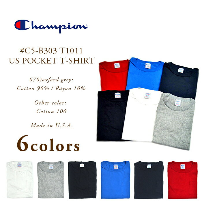 【期間限定!30%OFF!】CHAMPION(チャンピオン)/#C5-B303 T1011 US POCKET T-SHIRTS (US ポケットTEE) /Made in U.S.A.【アウトレット】