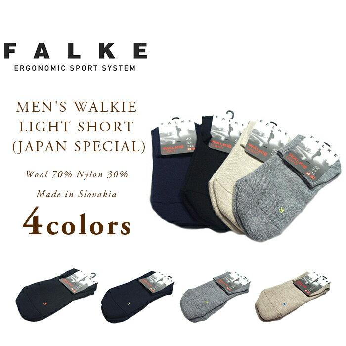 【日本限定モデル】FALKE(ファルケ)/#15200 MENS WALKIE LIGHT SHORT(ウォーキーライトショート)