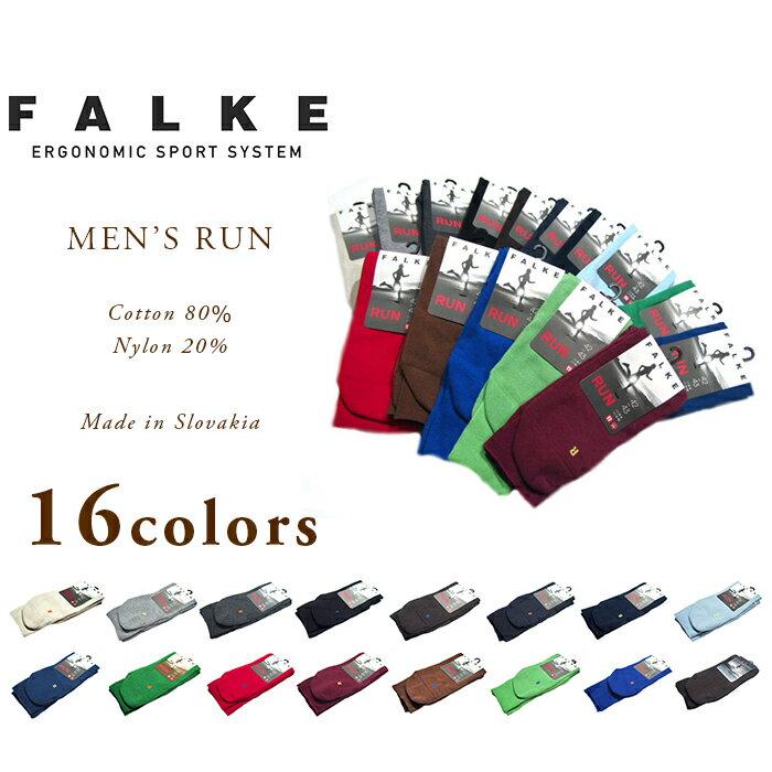 【期間限定30%OFF!】FALKE(ファルケ)/#16605 MENS RUN(メンズ・ラン)