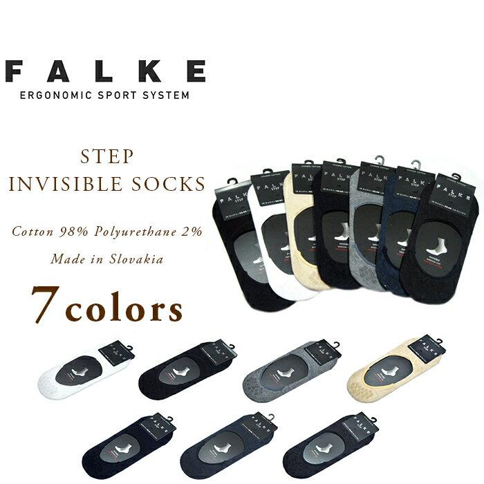 【期間限定30%OFF!】FALKE(ファルケ)/#14625 MEN'S STEP INVISIBLE(メンズ・ステップ・インビジブル)【アウトレット】