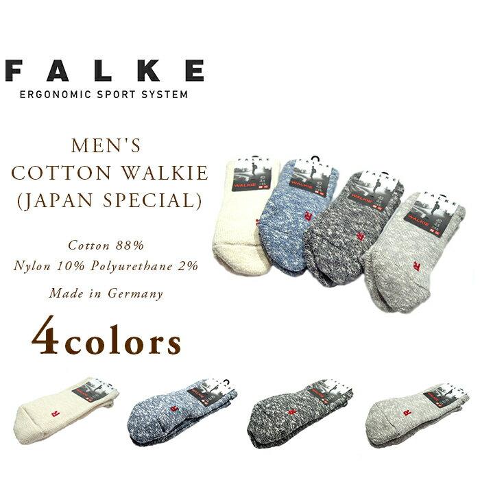 【期間限定20%OFF!】FALKE(ファルケ)/#16480 MEN'S COTTON WALKIE (メンズ・コットンウォーキー)