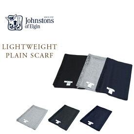 【期間限定20%OFF!】JOHNSTONS(ジョンストンズ)/LIGHTWEIGHT MERINO WOOL SCARF(メリノウールスカーフ)