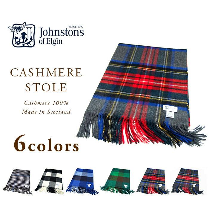 JOHNSTONS(ジョンストンズ)/WA56 CASHMERE STOLE