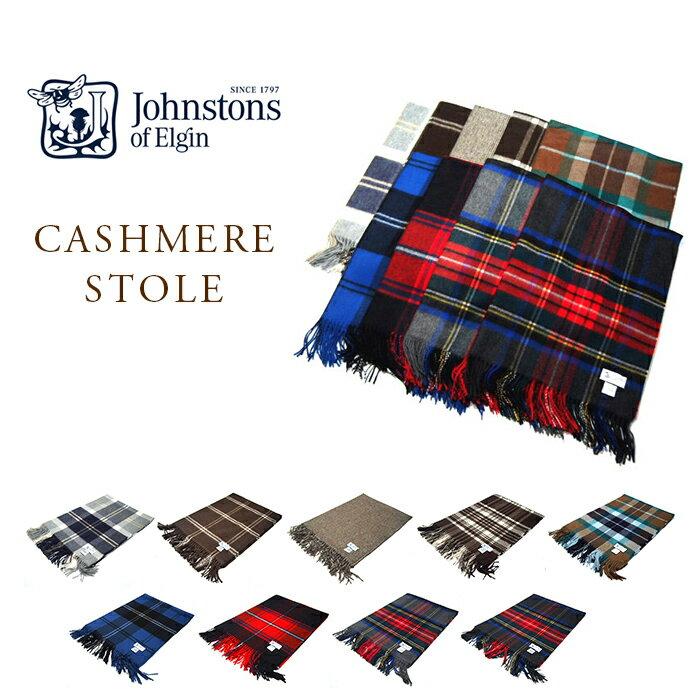 【期間限定20%OFF!】JOHNSTONS(ジョンストンズ)/WA56 CASHMERE STOLE(100% カシミヤ・ストール)