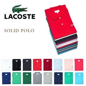 【期間限定30%OFF!】LACOSTE JAPAN(ラコステ)/L1212AL SOLID POLO(ソリッド・ポロシャツ)/MADE IN JAPAN
