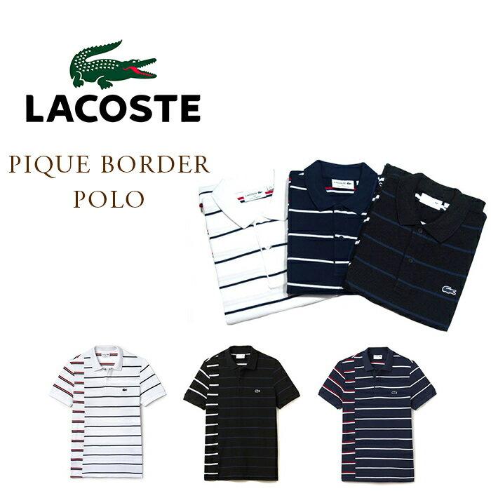 【期間限定30%OFF!】LACOSTE 【MADE IN FRANCE】(ラコステ・メイド・イン・フランス)/PH2055 PIQUE BORDER POLO