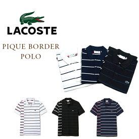 【期間限定20%OFF!】LACOSTE 【MADE IN FRANCE】(ラコステ・メイド・イン・フランス)/PH2055 PIQUE BORDER POLO
