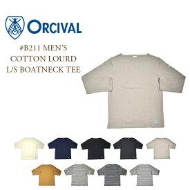 【期間限定30%OFF!】ORCIVAL(オーシバル)/#B211 MEN'S COTTON LOURD L/S BOATNECK TEE(ロングスリーブボートネックTEEシャツ)/made in France