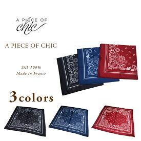 【期間限定30%OFF!】A PIECE OF CHIC(ア・ピース・オブ・シック)SILK SCARF (シルク・スカーフ) Made in France