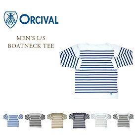 【期間限定30%OFF!】ORCIVAL(オーシバル)/#6101 MEN'S L/S BOATNECK TEE(ロングスリーブボートネックTEEシャツ)/made in France