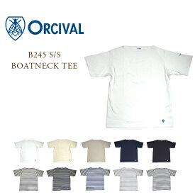【期間限定30%OFF!】ORCIVAL(オーシバル)/#B245 SHORT SLEEVE BOATNECK TEE(ショートスリーブ・ボートネック・TEEシャツ)