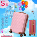 キャリーケース かわいい 機内持ち込み キャリーバック 可愛い sサイズ 小型 2泊 3日用 スーツケース キャリーバッグ …