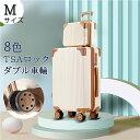 キャリーケース かわいい キャリーバック 可愛い 5泊 7日用 M サイズ mサイズ m スーツケース キャリーバッグ おしゃ…