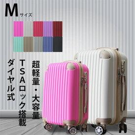 キャリーバッグ かわいい 送料無料 超軽量 TSA搭載 ダブルキャスター Mサイズ 中型 4〜7日用最適 旅行かばん ファスナー開閉 ジッパー 旅行トランク人気モデルスーツケース、Mサイズキャリーバック 安い