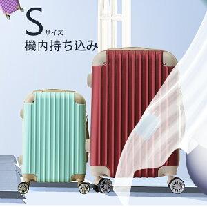 キャリーバッグ かわいい 機内持ち込み S サイズ s Sサイズ小型 キャリーケース スーツケース 超軽量 安い 旅行トランクTSAロック エンボス Sサイズ 67cm 1泊〜3泊用 超軽量 激安 旅行カバン