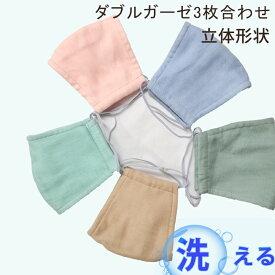 【3枚セット 送料込み】3層ガーゼ2枚合わせ 立体形状マスク 日本製で肌にやさしい天然素材 加工でふんわりさらさらの肌触り 洗えるマスク 日本製 ハンドメイド 大人 布マスク