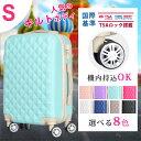 送料無料 キルト可愛い スーツケース TSA搭載Sサイズ 1〜3日用 最適キャリーケース 旅行トランク 旅行ケース 旅行用…