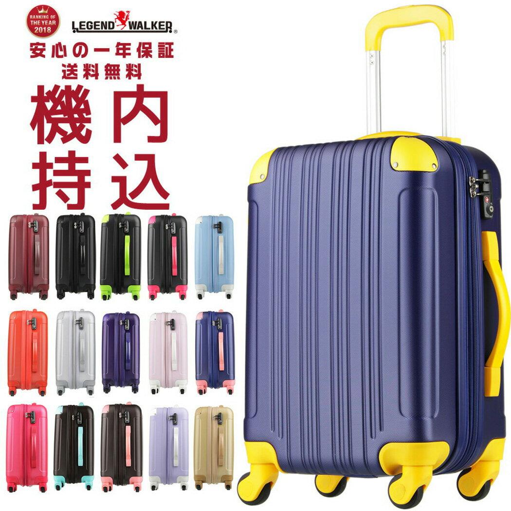 【お得なクーポン配布中】スーツケース キャリーケース キャリーバッグ 安心1年保証 機内持ち込み 可 ファスナー 傷が目立ちにくい SS サイズ 1日 2日 3日 TSAロック ハードキャリー 拡張 ジッパー 女子旅 全サイズ 有り 5082-48