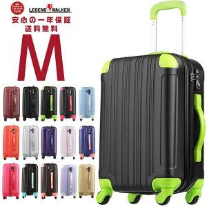 キャリーバッグ M サイズ キャリーケース スーツケース 1年保証 ファスナー キャリーバック かわいい 5日 6日 7日 レッド 赤 青 ブラウン 茶色 グリーン 緑 ピンク 中型 ハードキャリー ジッパ