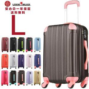 キャリーバッグ L サイズ スーツケース キャリーケース 1年保証 かわいい 大型 TSAロック 拡張 ジッパーレッド 赤 青 ブルー 黒 ブラック ブラウン 茶色 グリーン 緑 ピンク ファスナー ハー