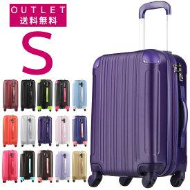 【アウトレット 訳あり】 スーツケース キャリーケース キャリーバッグ S サイズ キャリー 旅行バッグ ファスナーで容量UP 拡張ファスナー カラフル ハードキャリー 2日 3日 4日 5日 小型 TSAロック B-5082-55