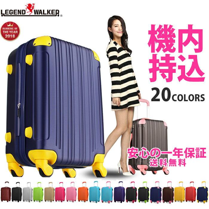 【クーポン配布中】スーツケース キャリーケース キャリーバッグ 安心1年保証 機内持ち込み 可 ファスナー 傷が目立ちにくい SS サイズ 1日 2日 3日 TSAロック ハードキャリー 拡張 ジッパー 女子旅 全サイズ 有り 5082-48